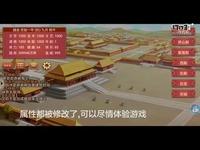 皇帝成长计划2H5免费送修改方法属性都能修改