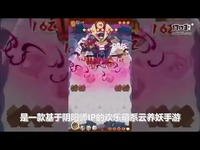 《阴阳师:妖怪屋》试玩视频-17173新游秒懂