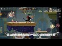 《貓和老鼠:歡樂互動》試玩視頻-17173新游秒懂