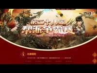 《征服OL》江湖争霸赛活动回顾