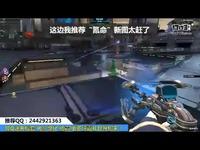 """逆战 4分钟带你巡回""""核能电站""""蔷薇行动!"""